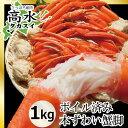 ズワイガニ 1kg 蟹 セット ボイル ずわい蟹脚 訳あり ...