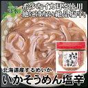 イカソーメン塩辛 150g×1パック 函館前浜産するめいか使用!!【いか塩辛】【烏賊】【し