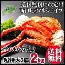 \父の日にもオススメ/送料無料 タラバガニ 2kg/特大 2...