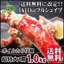 送料無料 タラバガニ 1kg 特大1肩 ボイル 蟹 セット たらば 足 5Lサイズ/フルシェイプ た