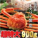特大 ジャンボ ズワイガニ 姿 900〜950g前後 ずわいがに ズワイ蟹 セット ボイル ずわい ...