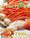 ズワイガニ 1kg/ボイルずわい蟹脚 訳アリ【ずわいがに】【ズワイ蟹】