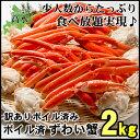 \父の日にもオススメ/ズワイガニ 2kg/ボイルずわい蟹脚 蟹 セット 訳あり 食べ放題♪【ずわいがに】【ズワイ蟹】お歳暮 お取り寄せ ギフト【楽ギフ_のし宛書】【楽ギフ_のし】