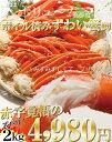 ズワイガニ 2kg/ボイルずわい蟹脚 訳あり 食べ放題♪【ずわいがに】【ズワイ蟹】