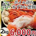 ズワイガニ 2kg/ボイルずわい蟹脚 蟹...