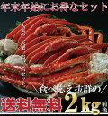 \割引クーポン発行中/タラバ ズワイ 食べ比べ 2kg 訳あり 蟹セット(タラバガニ足800g/ズワイガニ足1.2kg)かに/カニ/蟹/ずわいがに/たらばがに/わけあり/送料無料