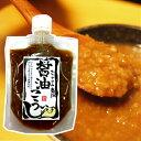 糀 調味料 醤油 こうじ 【200g】