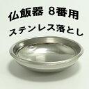 【楽天スーパーセール】【クリックポストで発送可能】落とし ステンレス 8番用 仏飯器 皿