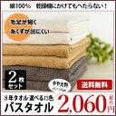 バスタオル 大判 2枚セット 8年タオル 選べるカラー13色 1000匁 【あす楽】 65cmx13