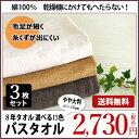 バスタオル 大判 3枚セット 8年タオル 選べるカラー13色 1000匁 【あす楽】 65cmx13