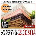 【10枚セット】フェイスタオル 8年タオル 240匁