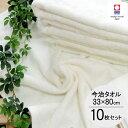 今治 「竹織物語」フェイスタオル10枚セット【送料無料】