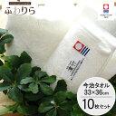 今治 「竹織物語」ハンドタオル(ハンカチサイズ)10枚セット【送料無料】