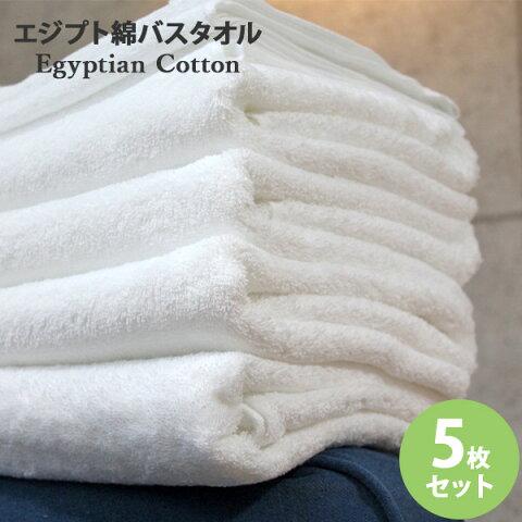 【大判】バスタオル エジプト綿 5枚セット 1800匁 70×150