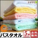 【楽天スーパーSALE】バスタオル 選べる5枚セット パステルタオル ふんわり かわいい 【宅配便送