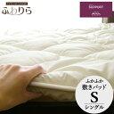 【送料無料】ベッドパッド シングル ふかふかベッドパッド