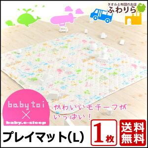 【プレイマット】babytoiプレイマットLベビー雑貨キッズキルトラグフロアマット3260232【ベビーマットラグプレイマット】