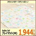 【あす楽】プレイマット ベビー おしゃれ baby toi プレイマットM (3260229)【●】ベビー マット ラグ プレイマット キルティングマット 雑貨 キッズ 子供 赤ちゃん キルトラグ フロアマットプレイマット ベビー