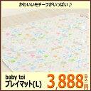プレイマット ベビー おしゃれ baby toi プレイマットL (3260232)【あす楽】 【●】ベビー マット ラグ プレイマット キルティングマット 雑貨 キッズ 子供 赤ちゃん キルトラグ フロアマットプレイマット ベビー