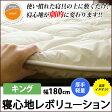 ベッドパッド キングサイズ 寝心地レボリューションふわふわベッドパッド【送料無料】【★】日本製 ベッドパッド ベッドパット 敷きパッド 敷パッド ベットパット ベッドパッド ウォッシャブル 寝具 洗える 日本製 敷パッド 綿 マットレス 敷きパッド