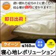 ベッドパッド クイーン 寝心地レボリューションふわふわベッドパッド【あす楽】【送料無料】【●】日本製 ベッドパッド 敷きパッド 敷パッド ベットパット ベッドパッド ウォッシャブル 寝具 洗える 日本製 敷パッド 綿 マットレス 敷きパッド