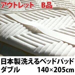 ベッドパッドベッドパッドベッドパッド
