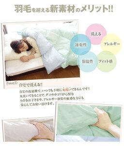 【シングルサイズ】高機能寝具!オールシーズン対応の超画期的アイテム☆いつでも清潔に使える洗って気持ちいい寝具です☆「ダウンエッセンス」2枚掛け布団