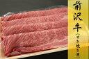 【前沢牛】肩ローススライスすき焼き用ランク(A−4)300g入/おすすめ/牛肉/前沢牛/すき焼き/お歳暮