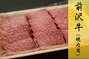【前沢牛】肩ロース焼肉用ランク(A−4)1Kg入 (約5人前)牛肉/焼肉用/おすすめ/【楽