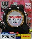 タジマ コンベックス 剛厚セフGロック ダブルマグ25 6.5m (メートル目盛り)【TAJIMA】【あす楽】