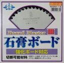 名匠 ボードマスター3 石膏ボード チップソー 125×1.2×42P 強化ボード対応 発売元:高儀 製造元:天龍製鋸