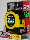タジマ コンベックス Zロック-25 5.5m 尺相当目盛付(182/33m)ZL25-55SCB【TAJIMA】【あす楽】【3/24 20:00〜3/29 01:59まで全商品ポイント5倍!】