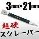 土牛 超硬スクレーパー 3x21【スクレーパー】【DOGYU】