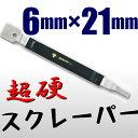 土牛 超硬スクレーパー 6x21【スクレーパー】【DOGYU】