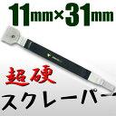 土牛 超硬スクレーパー 11x31【スクレーパー】【DOGYU】
