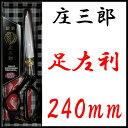 【あす楽】庄三郎 はさみ 足左利型 240mm E2-240 【ラシャ切鋏 裁ちばさみ 洋裁鋏】 左利き用