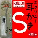 フェザー パラダ 耳かき S GE-110SB【Feather スクリュー 耳かき 景品】【あす楽】