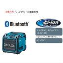 makita 充電式スピーカー MR200B(バッテリ、充電器別売) ブラック Bluetooth対応 【マキタ スピーカー 】【あす楽】