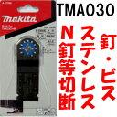 マキタ カットソー TMA030 HM 刃幅:32mm、刃長:40mm 釘、ビス、ステンレス、グラスファイバー、木材 A-57299 ボッシュ(AIZ32AT) 日立(MI32P)【替刃 マルチツール makita】【あす楽】