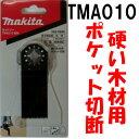 マキタ カットソー TMA010 BIM A-56281 刃幅:32mm、刃長:40mm 硬い木材用ポケット切断【替刃 マルチツール ボッシュ(AIZ32BB)・日立(MW32PB)同等品】【あす楽】