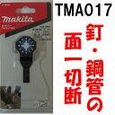 マキタ カットソー TMA017 BIM A-56340 刃幅:10mm、刃長:20mm 釘、鋼管の面一切断【替刃 マルチツール ボッシュ(AIZ10AB)・日立(MM10PB)同等品】