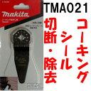 マキタ コーキング剥がし TMA021 刃幅:28mm、刃長:50mm コーキングシールの切断、除去 A-56384 ボッシュ(AIZ28SC)日立(MU28PK)【替刃 マルチツール スクレーパ コーキング】