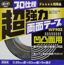 コニシ プロ仕様 超強力両面テープ ボンドSSテープ WF902 05624 20mm×5m