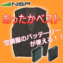 NSP あったかベスト NC-504 ブラック NSP品番:8209480 セット内容(ベスト・ラバー発熱体) ※バッテリー別売【エヌエスピー 空調服 暖房ベスト】【あす楽】【全品ポイント5倍~1/22 09:59迄】