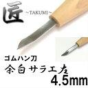 道刃物 匠 〜TAKUMI〜 余白サラエ左 4.5mm【消し...