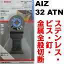 ボッシュ カットソー AIZ32ATN 刃幅:32mm、刃長:40mm ステンレス、ビス、釘、金属全般切断(32山)【替刃 マルチツール マキタ(TMA030) 日立(MI32P) 】【あす楽】