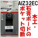 ボッシュ カットソー AIZ32EC 刃幅:32mm、刃長:40mm 木工・石膏ボードのポケット切断【替刃 マルチツール マキタ(TMA012)・日立(MW32P)同等品】【あす楽】