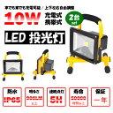 送料無料 10W 2台セット LED 充電式 ポータブル投光...