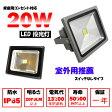 送料無料 20W 黒 白 2色 LED投光器 200W相当 防水 LEDライト 作業灯 集魚灯 防犯 駐車場灯 看板照明  昼光色 電球色 一年保証