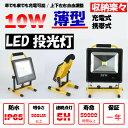 送料無料 10W LED 薄型充電式 ポ...